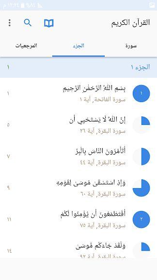 افضل تطبيقات القران الكريم هواتف اندرويد سؤال وجواب
