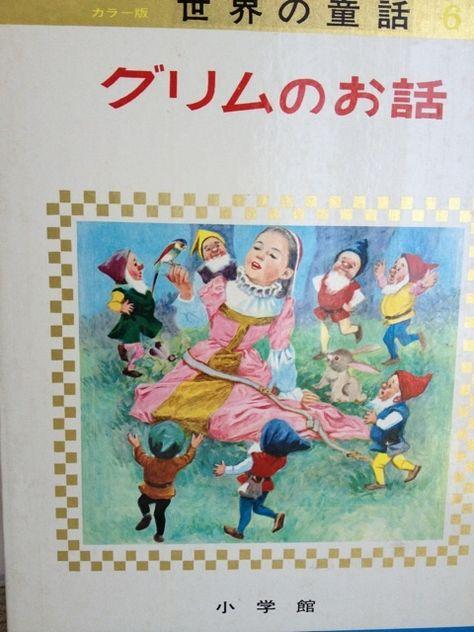 懐かしの絵本 小学館オールカラーワイド版 世界の童話全集 童話 絵本 レトロなおもちゃ