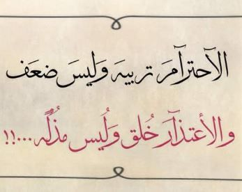 حكم عن الاعتذار بوستات فيس بوك اعتذار Arabic Words Quotes Words