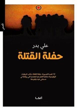 كتاب حفلة القتلة Pdf تأليف علي بدر الكتاب عبارة عن 12 قصة قصيرة منها حفلة القتلة وكاتب الروايات البوليسية وحكاية المترجم الهندي Books Movie Posters Movies