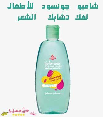 شامبو جونسون للاطفال و الكبار عرض لجميع انواعه و استخداماته Johnson Shampoo For Children And Adults View All Dish Soap Bottle Baby Shampoo Shampoo