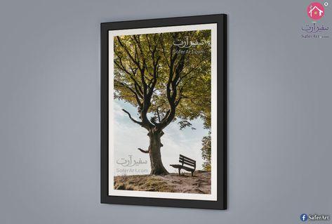 برواز مودرن اسود منظر طبيعي سفير ارت للديكور Tree Wall Art Modern Wall Art Wall Art