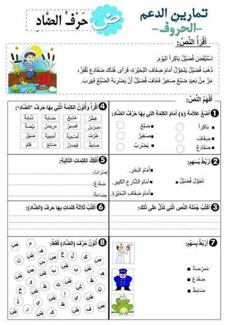 تمارين دعم للمستوى الأول ابتدائي Arabic Alphabet For Kids Learn Arabic Alphabet Word Puzzles For Kids