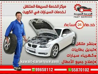 صيانة سيارات و بنشر متنقل بالكويت خدمة منزلية تبديل اطارات السيارات الكويت Toy Car Sports Car Car