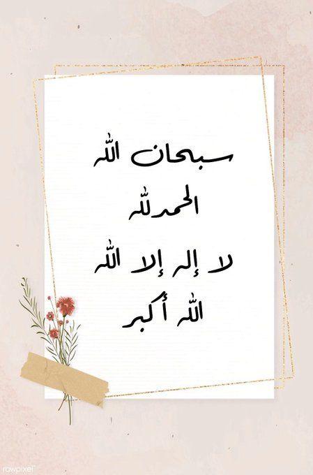سبحان الله والحمد لله ولا إله إلا الله والله أكبر Allah Islam