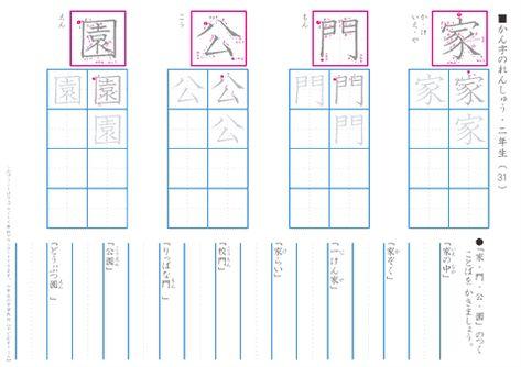 小学2年生漢字練習プリント31 2年生の漢字