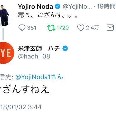 洋次郎 twitter 野田