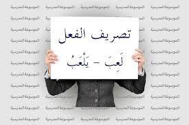 تصريف الأفعال مع الضمائر اللغة العربية Passport Holder Passport