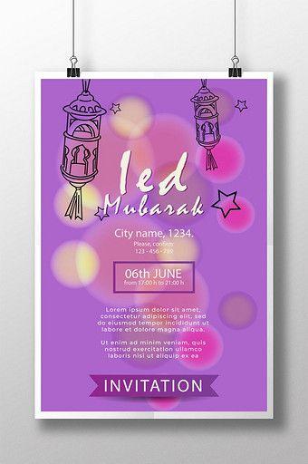 Poster Template Ied Mubarak Pikbest Templates Poster Template Event Flyer Templates Invitation Template
