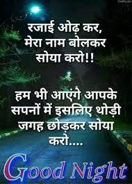 Hindi Good Night Images Photo Pics Picture Wallpaper Good Night Hindi Love Good Morning Quotes Good Night Hindi Quotes