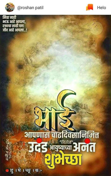 62 Ideas Birthday Banner Marathi Mama In 2019 Happy