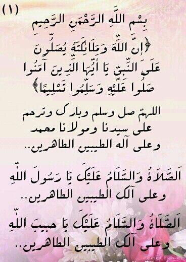 Pin By Jina Jina On اللهم صل على محمد و آل محمد Math Math Equations Equation