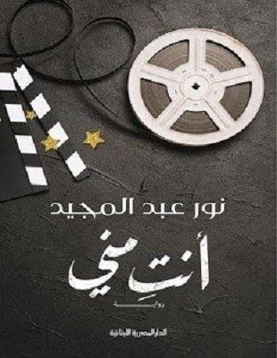 تحميل رواية أنت مني Pdf نور عبد المجيد