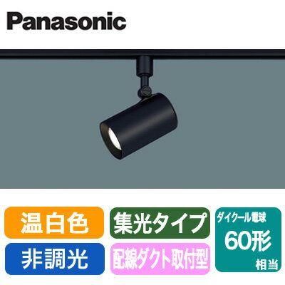 Lseb6122kle1 パナソニック Panasonic 照明器具 Ledスポットライト 温白色 配線ダクト取付型 アルミダイカストセードタイプ 集光タイプ 110vダイクール電球60形1灯器具相当 Room 欲しい に出会える 2020 Panasonic 照明 照明 照明器具