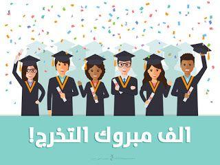 صور تخرج 2021 رمزيات مبروك التخرج Graduation Stickers Graduation Images Graduation Party Decor