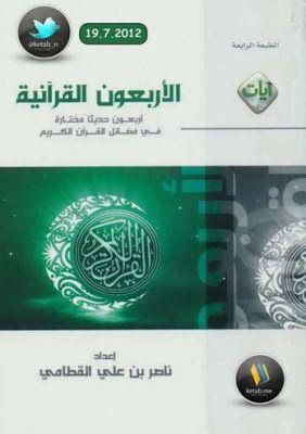 تحميل كتاب الأربعون القرآنية Pdf اسم الكاتب ناصر بن علي القطامي نبذةعن الكتاب الكتاب عب Movie Posters Movies