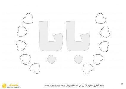 بطاقات عيد الاب شكرا لبابا بر الوالدين 6 Gaming Logos Nintendo Wii Logo Nintendo Wii