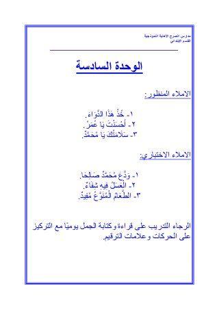 ملزمة لغتي للصف الأول الأبتدائي الفصل الثاني Learning Arabic Arabic Kids Arabic Alphabet