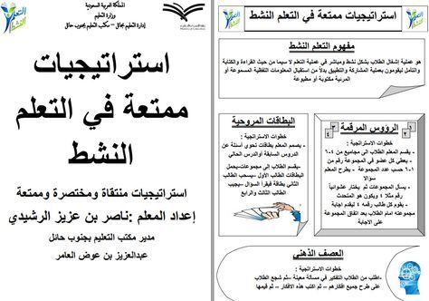 استراتيجيات التعليم لتنمية مهارات وقدرات المعلم استراتيجيات جديدة للتعليم النشط Learning Arabic Learn Arabic Online Learn Quran
