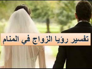 تفسير حلم عرض الزواج استراحه