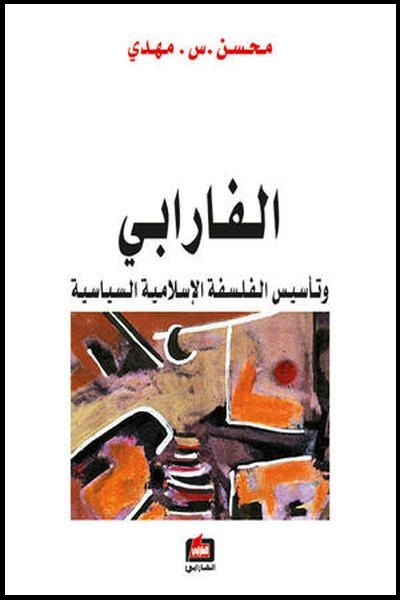 الفارابي وتأسيس الفلسفة الإسلامية السياسية محسن مهدي إضغط هنا لتحميل الكتاب الفلسفة الاسلامية فكر فلسفة Books Blog Blog Posts