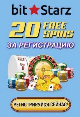 Денежный бонус за регистрацию в онлайн казино казино верните мои деньги