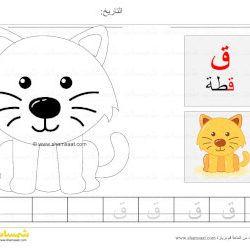 تلوين قطة حرف القاف تلوين حيوانات مع كتابة الحروف للاطفال الصغار شمسات Character Fictional Characters Art