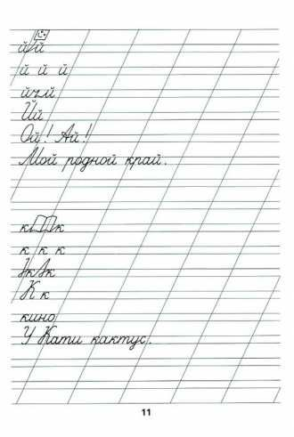 Скачать прописи для каллиграфии Бесплатные прописи