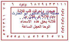 محبة وحرق قلب الحبيب بالودود Apprendre L Islam Recitation Du Coran Habitudes De Vie Saines