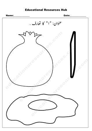 Huruf E Tahaji Alif Ka Taruf Urdu Worksheet Worksheets For Playgroup Kindergarten Worksheets Tracing Worksheets Preschool
