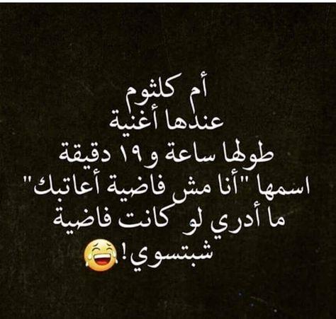 Pin By صورة و كلمة On ابتسامة ᴗ Funny Funny Arabic Quotes Fun Quotes Funny Arabic Funny