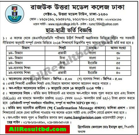 Rajuk Uttara Model School and college Class 9 admission Form and - admission form format for school