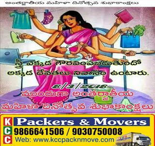 Packers And Movers Kcc Packers And Movers Cell 9866641506