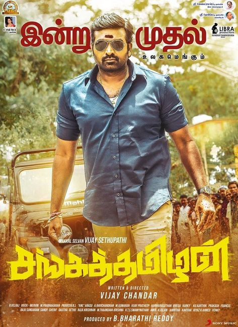 Sangathamizhan (2019) Full Movie Outed by Tamilrockers site Online