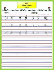 LEARN HINDI- Hindi Vowel song with animation in HINDI - a aa i ee ...