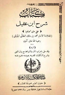 شرح ابن عقيل على متن ألفية ابن مالك ابن عقيل ط السعادة Pdf