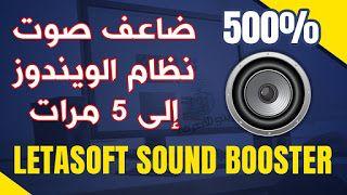 شرح برنامج Letasoft Sound Booster أفضل لتكبير وتقوية صوت الكمبيوتر والسبيكر Sound Booster Acle Vehicle Logos