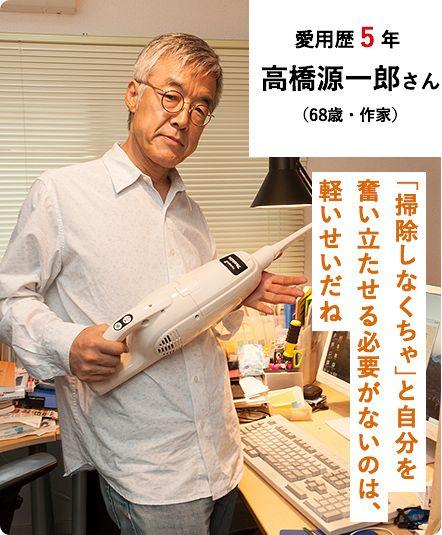 高橋源一郎さん 掃除機 マキタ 掃除