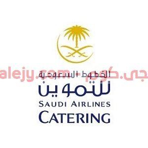 الخطوط السعودية للتموين هي شركة تموين تابعة إلى مجموعة الخطوط السعودية القابضة تقدم خدمات التموين في مجال المواد Airline Catering Catering Home Decor Decals