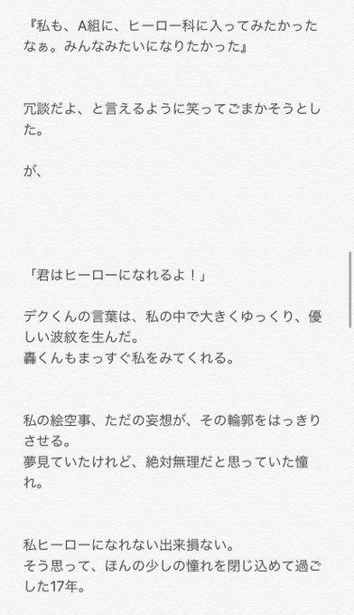 ヒロアカ 夢 小説 愛 され