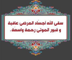 اللهم اغفر لأبي و لجميع موتى المسلمين Islam دعاء Et Dua We Heart It How To Get Find Image
