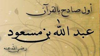 فيدنا عبدالله بن مسعود صاحب الس واد Dear Lord Positive Thinking Positive Vibes