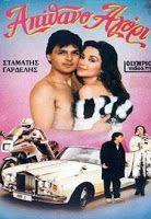Cine Greece: Απίθανο Αγόρι [1985]