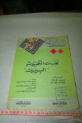 My Ebay Active Quran Book Arabic Books Antique Books