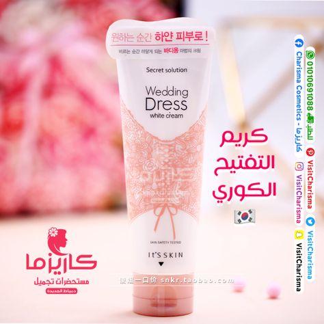 Weeding Dress White Cream 100ml Skin Safety Cream Wine Bottle