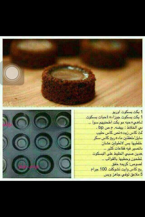 Pin By Asma 1188 On حلا قهوه Food Desserts Brownie