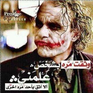 صور الجوكر 2021 Hd احلى صور جوكر متنوعة Joker Wallpapers Joker Fictional Characters