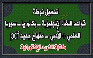 تحميل نوطة قواعد انجليزي ـ بكالوريا سوريا Pdf English Grammar Grammar Writing