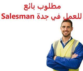 وظائف شاغرة في السعودية وظائف السعودية مطلوب بائع للعمل في جدة Salesman Delivery Driver Worker Warehouse