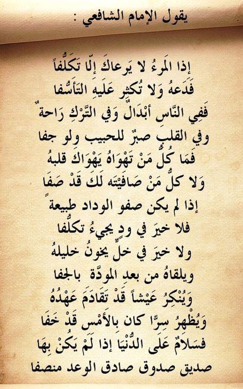 259 Best أبيات الشافعي رحمة الله عليه Images Arabic Quotes Arabic Words Words